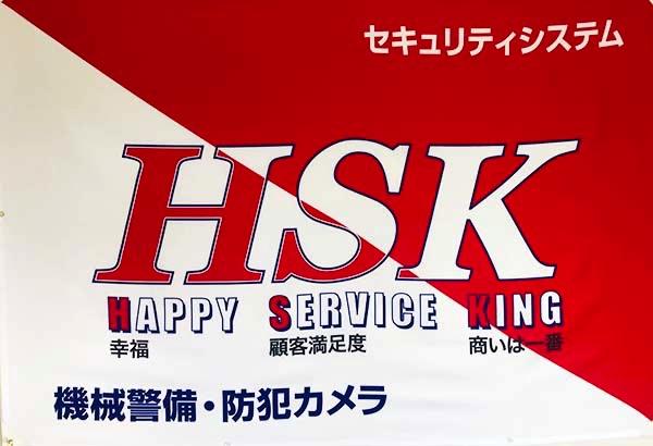 株式会社 HSK